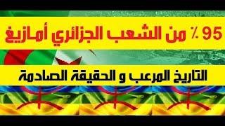 95 % من الشعب الجزائري أمازيغ التاريخ المرعب و الحقيقة الصادمة