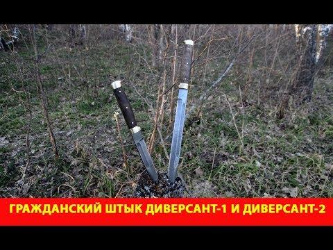 Гражданский штык Диверсант-1 и Диверсант-2