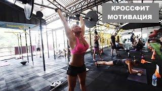 Кроссфит мотивация от Елены Санжаровской. Смотри и тренируйся!
