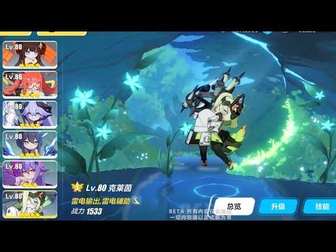 Honkai v5.2   New Lightning Elf (Showcase + Gameplay)
