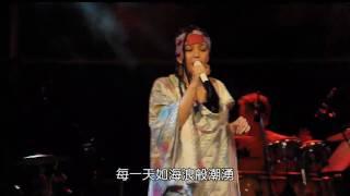 張惠妹 - 水藍色眼淚