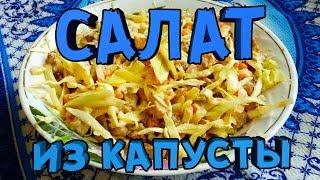 Простой салат из капусты с мясом / Салат из индейки с сухариками