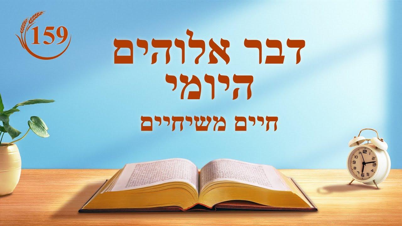 """דבר אלוהים היומי - """"ההבדל בין כהונת האל בהתגלמותו וחובת האדם"""" - מובאה 159"""