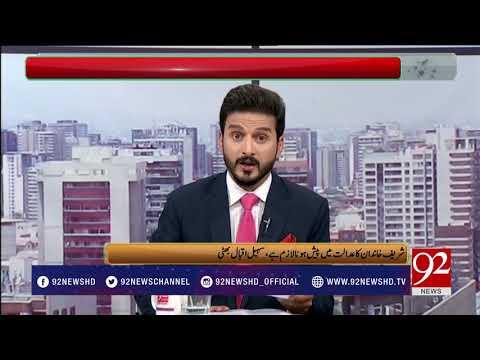 Bakhabar Subh - 14 September 2017 - 92NewsHDPlus