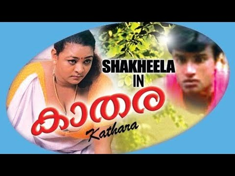 Kathara | malayalam full movie | malayalam romantic movies | Shakkeela | Mariya | malayalam movie