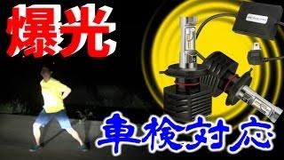 【DIY】LEDバルブってこんなに明るくて良いの!? thumbnail