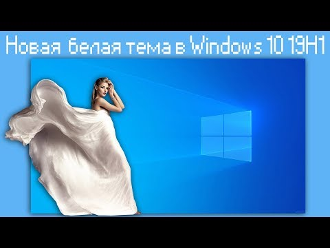 Новая  белая тема в Windows 10 19H1