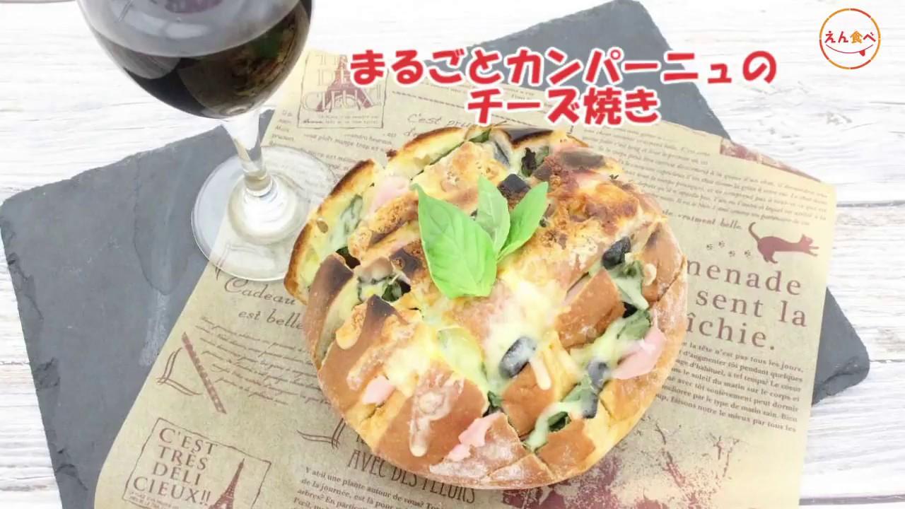 【レシピ】まるごとカンパーニュのチーズ焼き