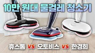 물걸레 청소기 추천 3종 비교, 가성비 최고의 제품은?…