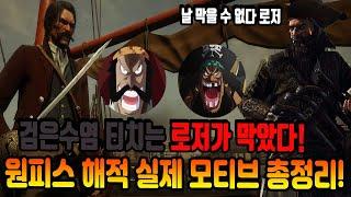 [원피스 정보] 검은수염 티치는 로저가 막았다? 원피스…
