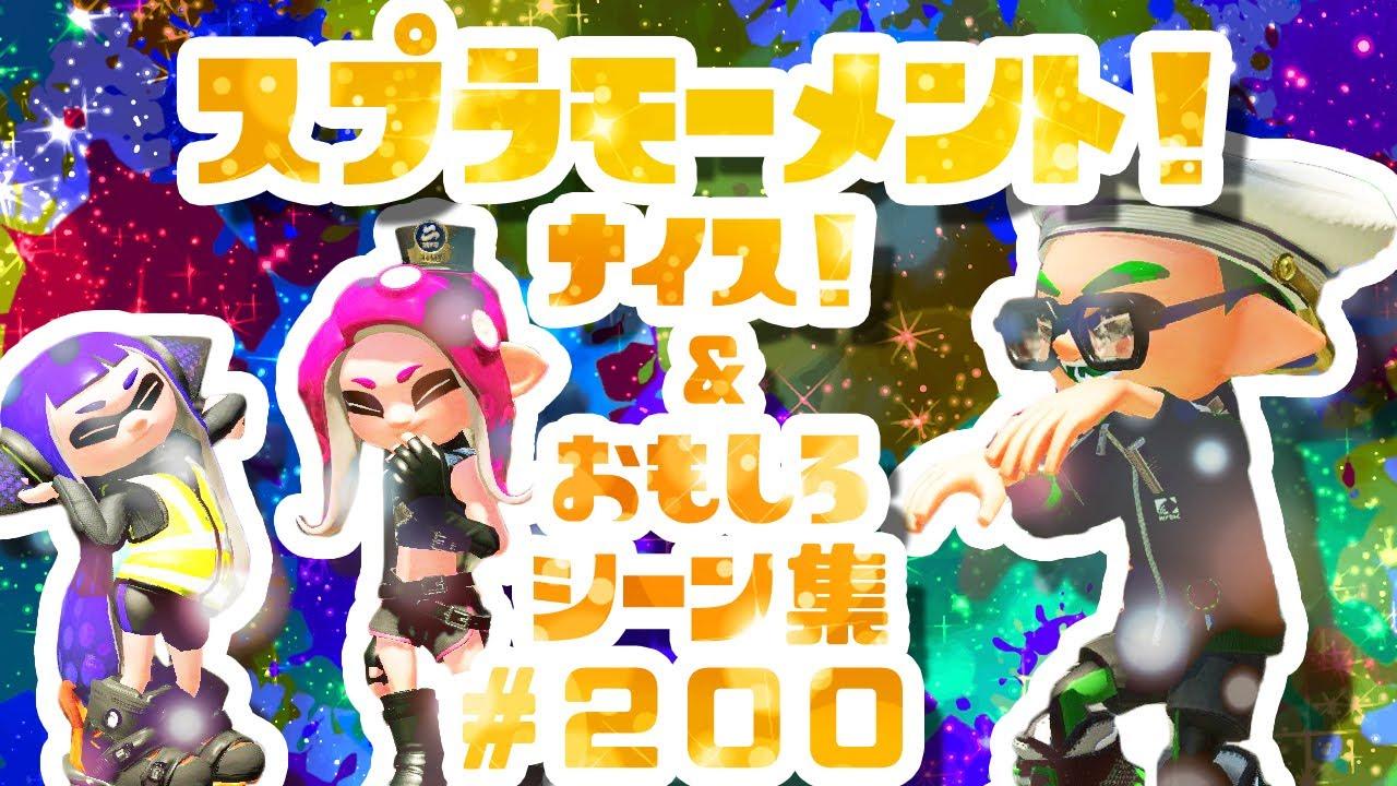スプラトゥーン2ナイス!&おもしろシーン集 スプラモーメント! part200