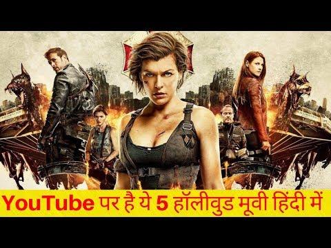 YouTube पर  है ये 5 हॉलीवुड मूवी हिंदी में | Top 5 Hollywood Movies In Hindi On Youtube