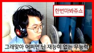 [음악 방송]한번마봐쥬쇼 (음악시간) 작사랩 제목 : 출사표