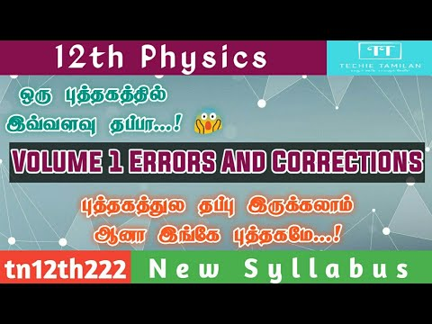 12th Physics Volume 1 Errors And Corrections (English Medium)