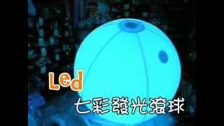 LED七彩發光滾球