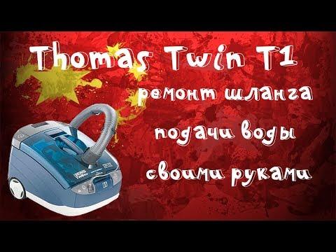 Ремонт системы подачи воды моющего пылесоса Thomas Twin T1 своими руками!