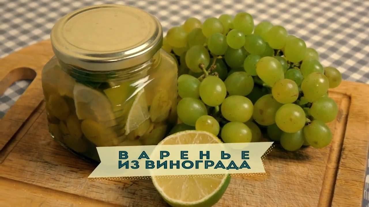 легкий рецепт варенья из винограда