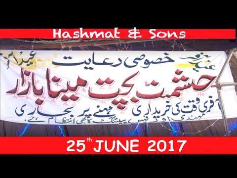 Hashmat Meena Bazaar