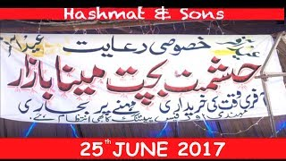 Hashmat Meena Bazaar | Hashmat & Sons | SAMAA TV | 25 June 2017