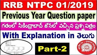 RRB NTPC Graduate previous Year Question paper with explaination for all  aspirants by  SRINIVASMech