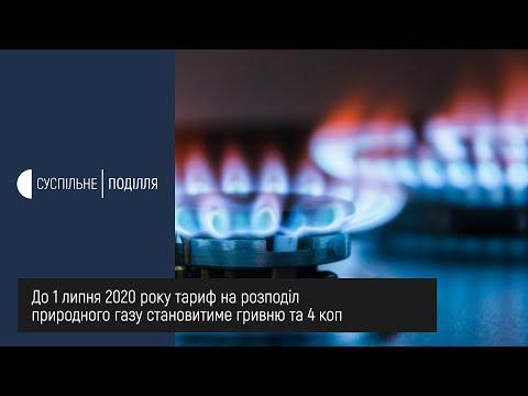 UA: ПОДІЛЛЯ: До липня тариф на розподіл природного газу становитиме одну гривню і чотири копійки за кубометр