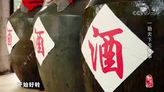 [中华优秀传统文化]一勤天下无难事| CCTV中文国际