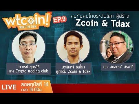 "What the coin!! ""EP9. คุยกับคนไทยระดับโลกผู้สร้าง Zcoin & TDAX"