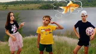ЗАХАР поймал Золотую Рыбку! Кто исполнит его желания?
