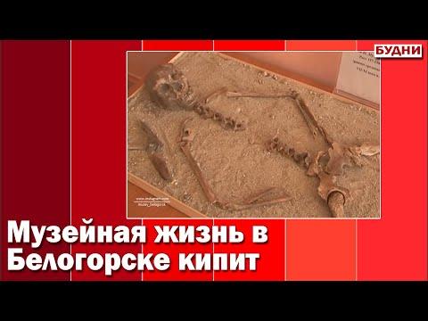 Онлайн экскурсии Белогорского краеведческого музея