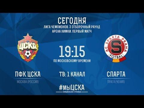 ЦСКА - Спарта [PES 15] Лига Чемпионов 2015-16, 3 отборочный раунд