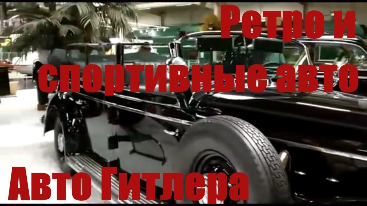 Ретро автомобили. Автомобиль А. Гитлера. Гоночные и спортивные авто. Музей техники в Зинсхайме #3