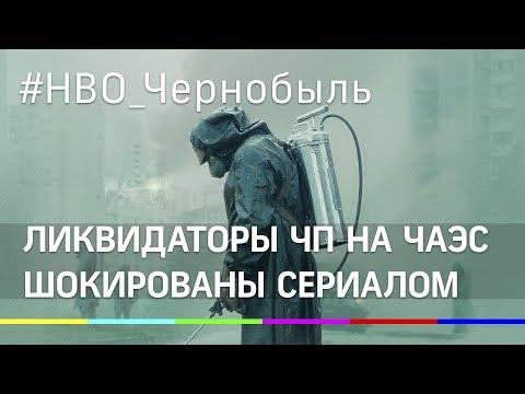 """Сериал """"Чернобыль"""" шокировал ликвидаторов аварии своей ложью"""