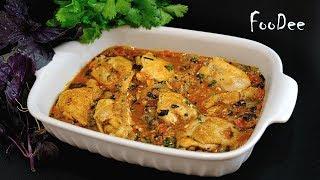 Чахохбили из курицы – Частичка Грузии на Вашей кухне – Из доступных продуктов / Chakhokhbili Recipe