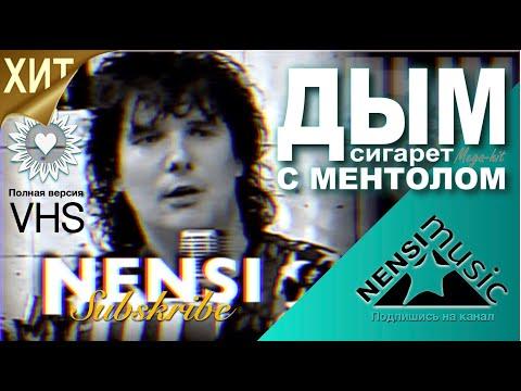 NENSI - Дым Сигарет с Ментолом (AVI menthol ★ style music) 1993