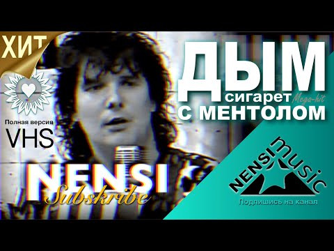 Нэнси  - Дым Сигарет с Ментолом (Official Studio)