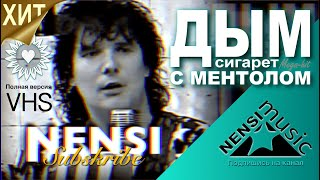 Download NENSI / Нэнси  - Дым Сигарет с Ментолом (Official Studio AVI) 1993 Mp3 and Videos