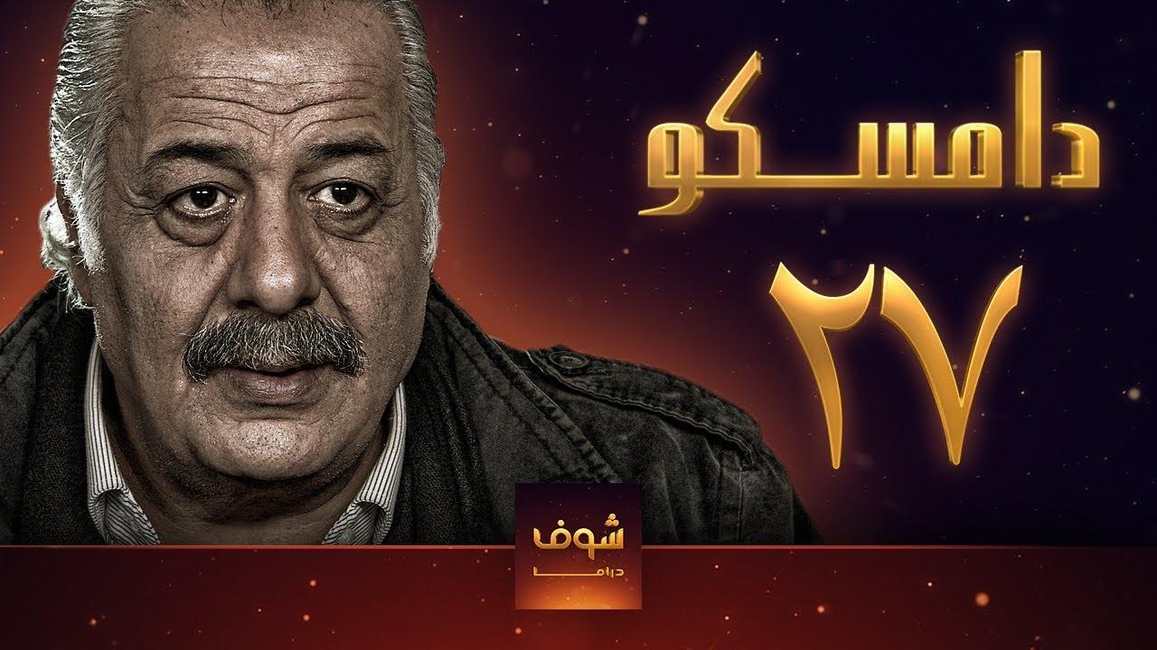 مسلسل دماسكو ـ الحلقة 27 السابعة والعشرون كاملة HD | Damasco