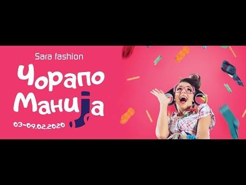 Sara Fashion   Чорапоманија 03.02 - 09.02.2020