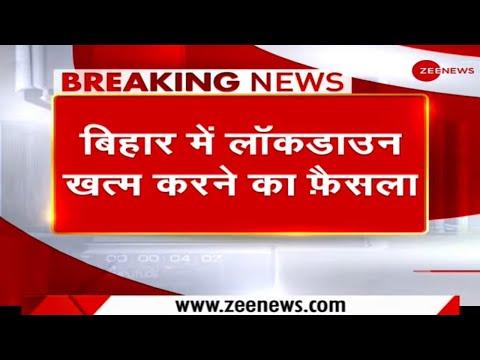 Bihar Unlock: बिहार लॉकडाउन ख़त्म करने का फैसला!   Bihar Lockdown Unlock   Latest News