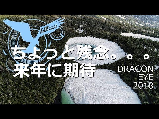 ドローン空撮 DRAGON EYE 2018