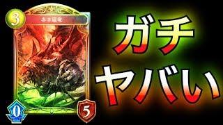 【シャドウバース】「赤き猛竜」がガチでおかしいってことをみんなに伝えたい【Shadowverse】 thumbnail