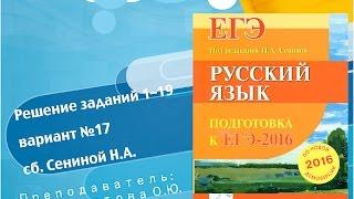 Решение теста 1 -19 ЕГЭ русский язык (сб. Сениной)