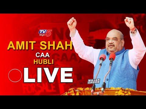 Live : Amit Shah Addresses Massive Rally On CAA In Hubli | TV5 Kannada