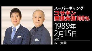 「スーパーギャング コサキン無理矢理100%」 ゲスト:ルー大柴 引き続...