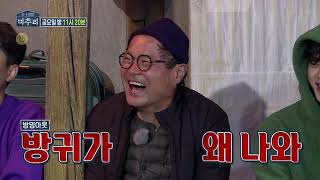 SBS [미추리 8-1000] - 18년 12월 7일(금) 4회 선공개 / 'Village Survival, the Eight' Ep.4 Preview