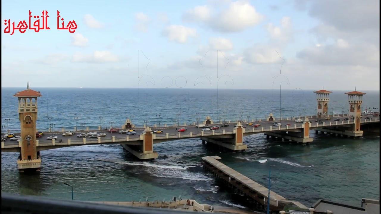 Stanley Bridge Alexandria كوبرى ستانلى بالاسكندرية