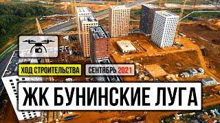 ЖК \БУНИНСКИЕ ЛУГА\ 3-я оч. Сентябрь 2021 Москва 4K Ultra HD DJ  MAV C A R 2