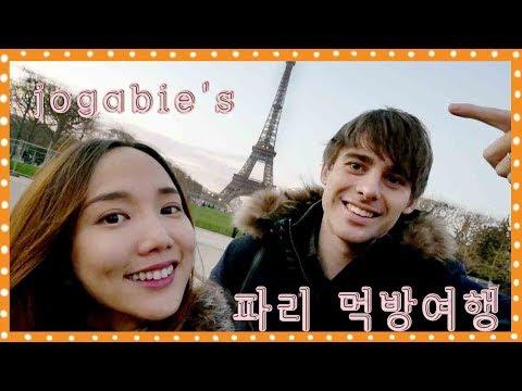 조가비 커플의 파리 먹방여행!!
