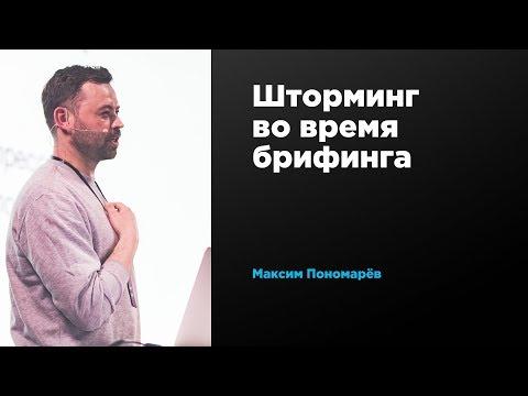 Шторминг во время брифинга | Максим Пономарёв | Prosmotr