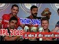 IPL 2018 THEME SONG | THEME SONGS | YE KHEL HAI SHER JAWANO KA | BB KI NEWS